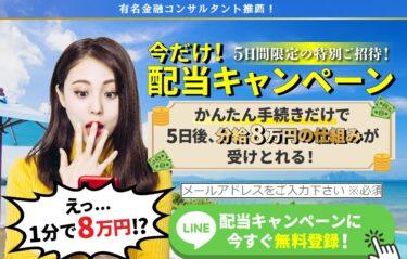 BPOINT Pte.Ltd.「今だけ配当キャンペーン」は分給8万円!?