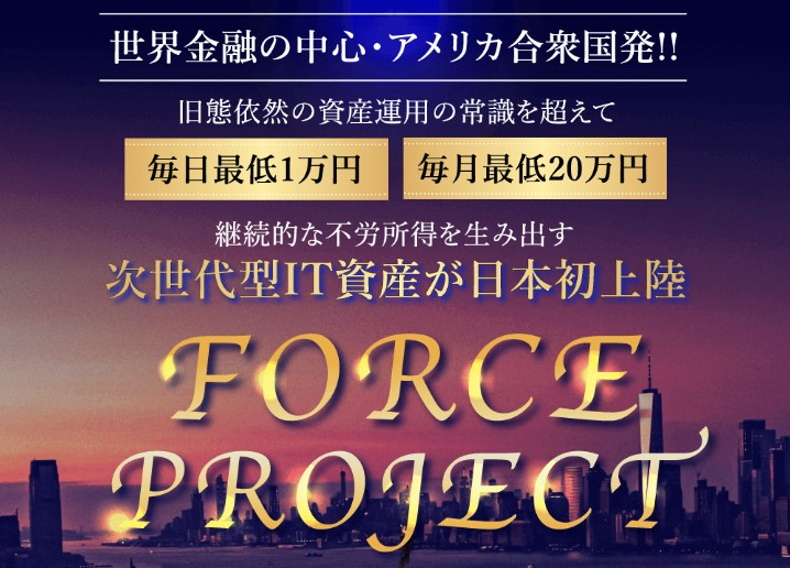FORCE PROJECT(フォース プロジェクト)