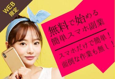 遠藤雄大の「無料で始める簡単スマホ副業」は 1日3万円稼げる?