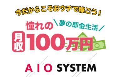 「AIO SYSTEM」は月収100万円の投資システム!?