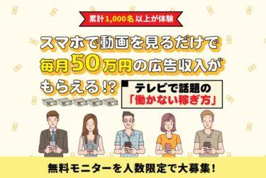 本田健の「リバティーライフ(Liberty Life)」は毎月50万円の広告収入!?