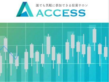 橋本奈々の「ACCESS(アクセス)」は稼げる投資サロン!?詐欺の可能性は?