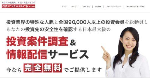 """投資の""""KAWARA""""版.com"""