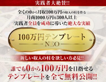 加藤将軍 100万円テンプレートNEO