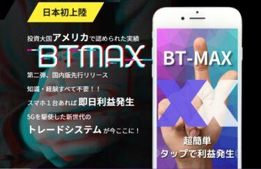 仙道康人 BT-MAX