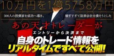 クロスリテイリング株式会社 武田章司の「億のアジト」は本当に稼げる!?