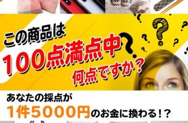 五十嵐 和也「SCORE(スコア)」は稼げる副業!?詐欺の可能性は?