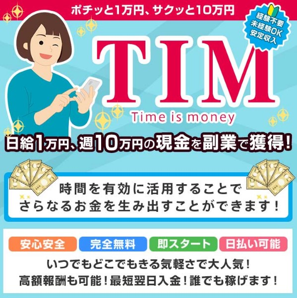 TIM Times is money タイムイズマネー