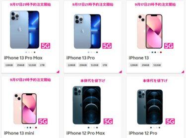 楽天モバイルでもiPhone 13が予約できる!予約開始は9月17日21時~