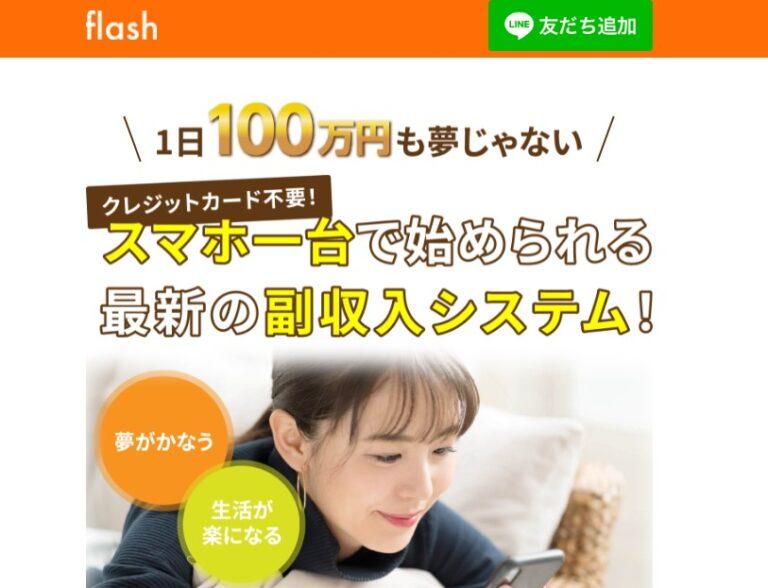 合同会社ゼロス flash(フラッシュ)