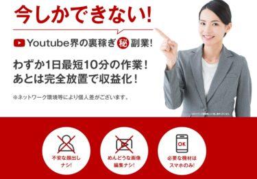 K2コミュニケーションズ合同会社 Youtube界の裏稼ぎ㊙副業