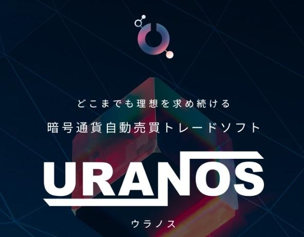 ウラノス(URANOS)