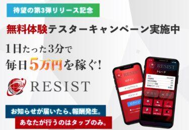 合同会社Purola「RESIST(レジスト)」は稼げる全自動資産構築アプリ!?詐欺の可能性は?