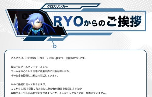 CROSS LINKER PROJECT(クロスリンカープロジェクト)