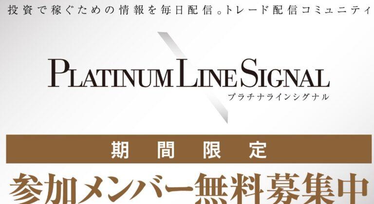 クロスリテイリング PLATINUM LINE SIGNAL(プラチナラインシグナル)