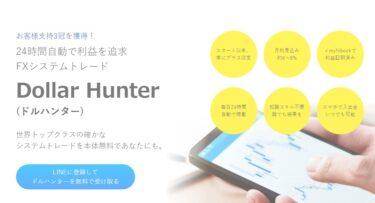 株式会社WECAN「Dollar Hunter(ドルハンター)」は稼げるFXシステムトレード!?詐欺の可能性は?