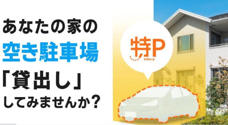 株式会社アース・カー EarthCar Co.,Ltd. 特P