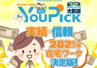 株式会社ポイント YouPick(ユピック)