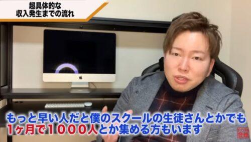 原田憲太 ひとり起業家アカデミー