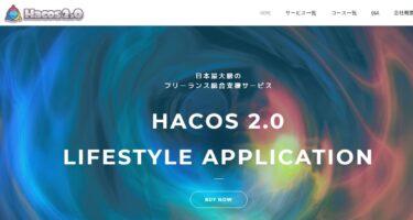 「Hacos(ハコス)」とは?インスタで勧誘されたけど、評判ヤバイ!